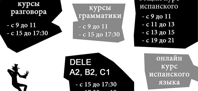 расписание курсы испанского 2017 школа mediterraneo барселона