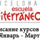 Расписание курсов испанского январь март 2019 Барселона