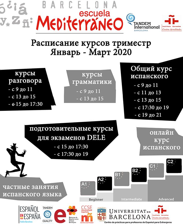 Расписание курсов испанского 2020