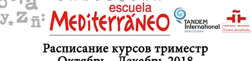 расписание курсов испанского 2018 Escuela Mediterraneo Барселона