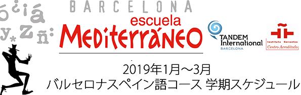 時間割スペイン語コース2019年1月-3月