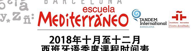 年十月至十二月巴塞罗那西班牙语季度课程时间表