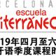 2019四月五月六月巴塞罗那西语课程