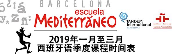2019年一月至三月巴塞罗那地中海语言学校西班牙语课程时间表