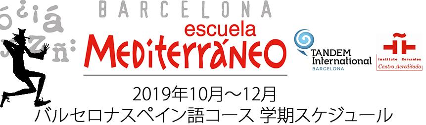エスクエラ メディテラネオ バルセロナスペイン語スクール、スペイン語コーススケジュール
