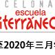 2020年西班牙语课程计划