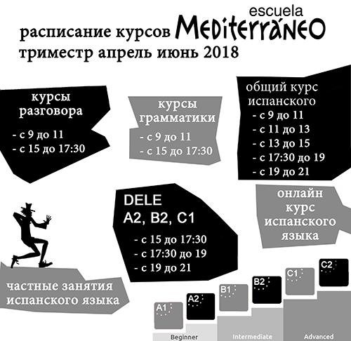 школа испанского Escuela Mediterraneo Барселона расписание апрель июнь 2018