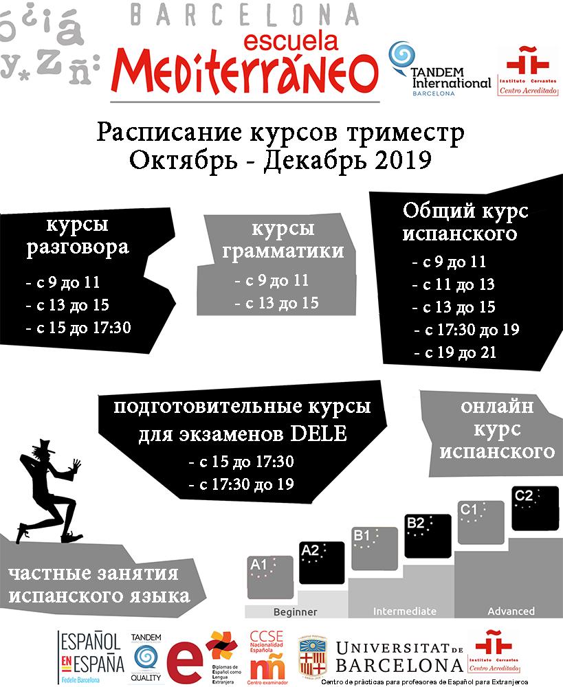 Расписание курсов испанского языка октябрь-декабрь 2019