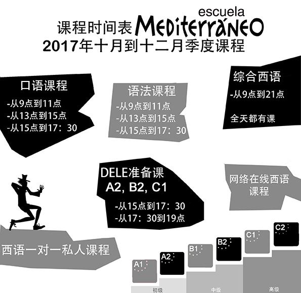 2017年十月到十二月西班牙语课程时间表