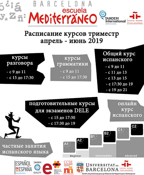 расписание курсов испанского апрель-июнь 2019