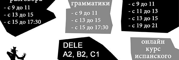 расписание курсы испанского октябрь-декабрь 2017